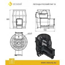Печь Везувий ЛЕГЕНДА РУССКИЙ ПАР 18 (240)